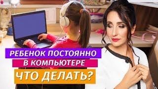 Как избавить ребенка от компьютерной зависимости? Воспитание детей. Советы родителям | Тарарина Е.