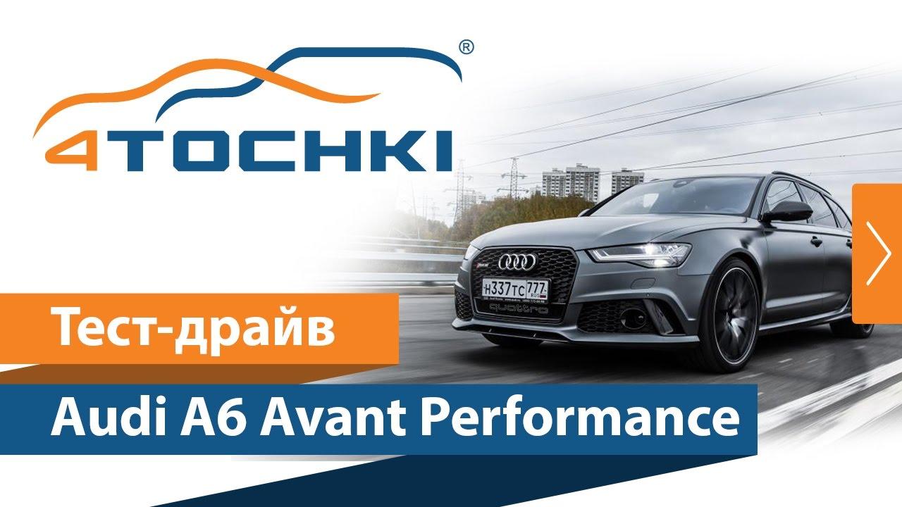 Тест-драйв Audi A6 Avant Performance на 4 точки. Шины и диски 4точки - Wheels & Tyres