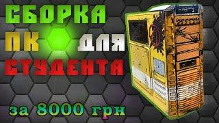 Сборка ПК за 8000 грн ( 18000 рублей ) + Возможность Апгрейда!(, 2017-04-04T17:51:38.000Z)
