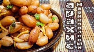 Маринованный арахис,/marinated peanut/.