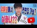 [ENG] 집 나간 아들 컴백 JTBC 뉴스룸 입성해서 성규 하고 싶은거 다 해본 뉴스 아나운서 리뷰 ...