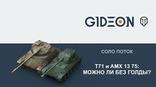Стрим: T71 и AMX 13 75 в 9.18