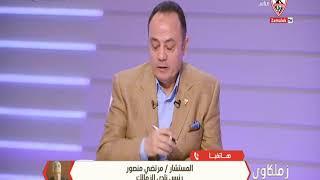 مرتضى منصور يرد على شائعات انتقال حسام عاشور الى صفوف نادى الزمالك - زملكاوى
