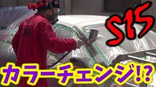 【塗装】S15のルーフを不思議な色にしちゃうぜ!前編