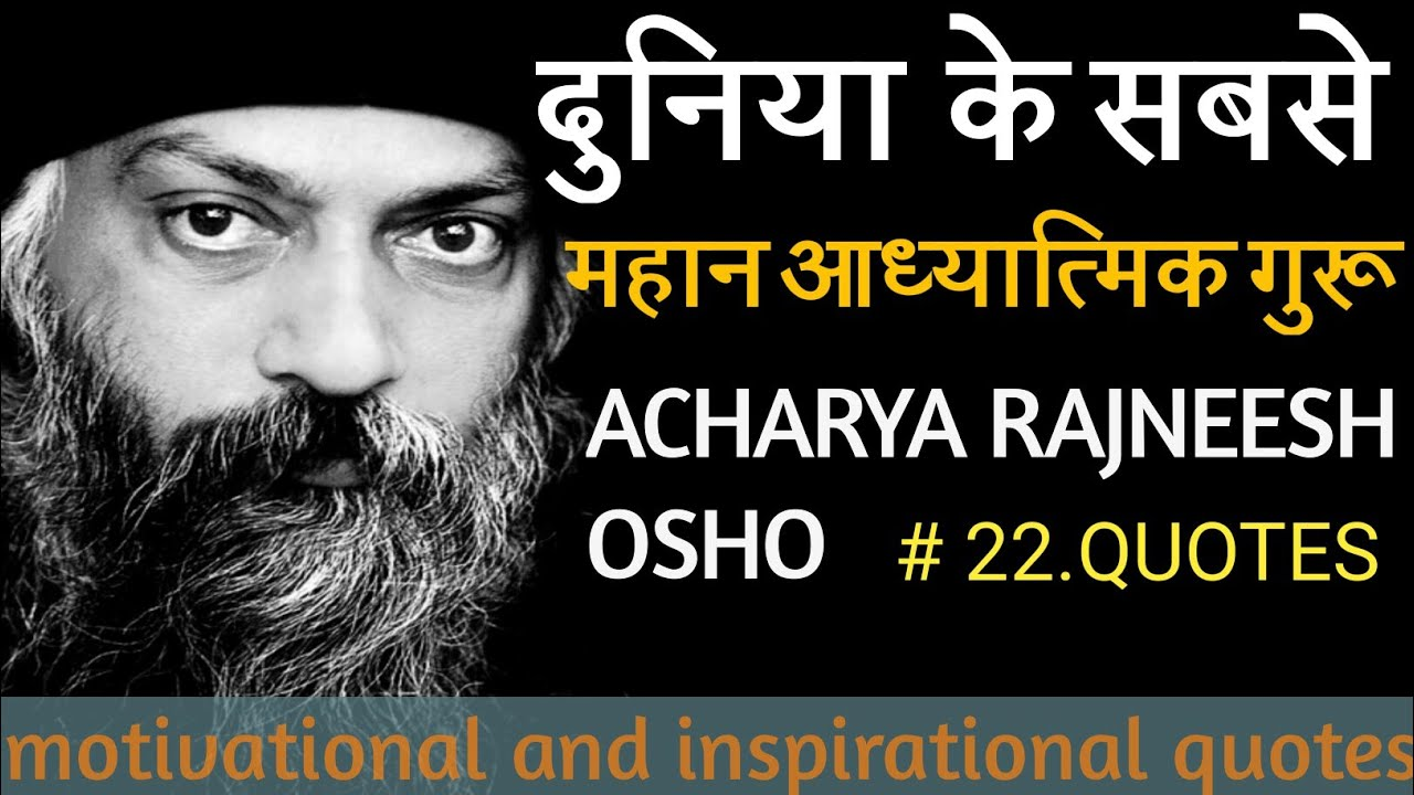 ओश क पररणदयक वचर Osho Hindi Quotes