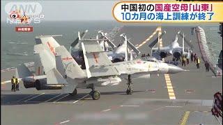 中国初の国産空母「山東」 海上訓練の最新映像(2020年10月29日) - YouTube