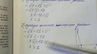 949 Алгебра 8 класс. Числовые промежутки