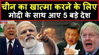 पीएम मोदी के साथ आए 5 बड़े देश । Headlines India