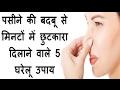 पसीने की बदबू दूर करने के घरेलू उपाय और नुस्खे - Body Odor (Pasine Ki Bamboo) Treatment In Hindi
