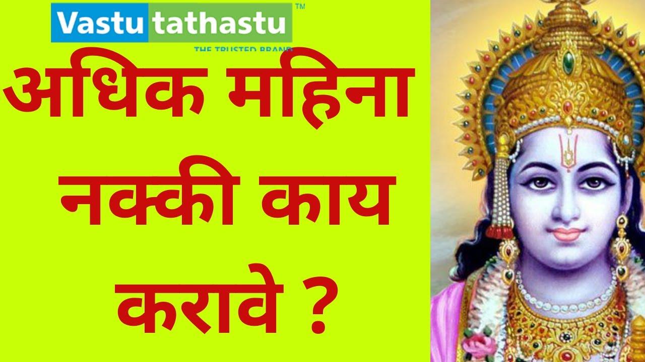 अधिक महिना नक्की काय करावे?अधिक महिना महत्व काय ?/Adhik mahina/Adhik mas/Adhik vrata