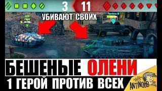 😡СОЮЗНИКИ ПЕРЕБИЛИ ДРУГ ДРУГА... ОН ОСТАЛСЯ 1 ПРОТИВ ВСЕХ в World of Tanks