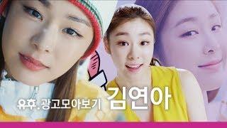 [광고모음] #김연아 평창올림픽 CF 모아보기 ㅣ Yuna Kim Pyeong Chang 2018 Commercial Collections