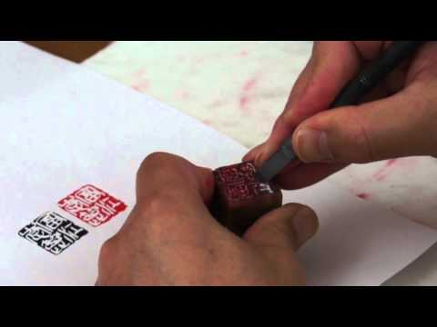 How to Erase an Unwanted Machanical Font Seal and Recarve in Handwritten Tensho Seal Script