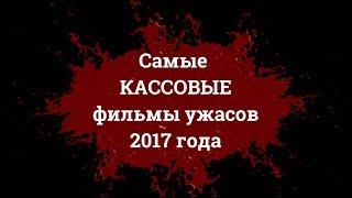 ТОП-13: Самые кассовые фильмы ужасов 2017 года - HZ