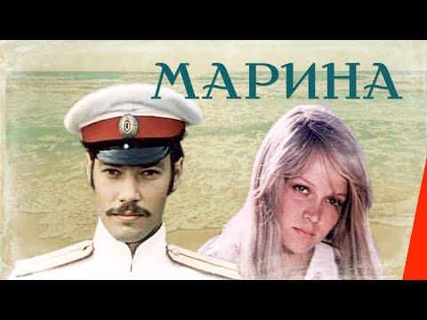 Марина (1974) фильм