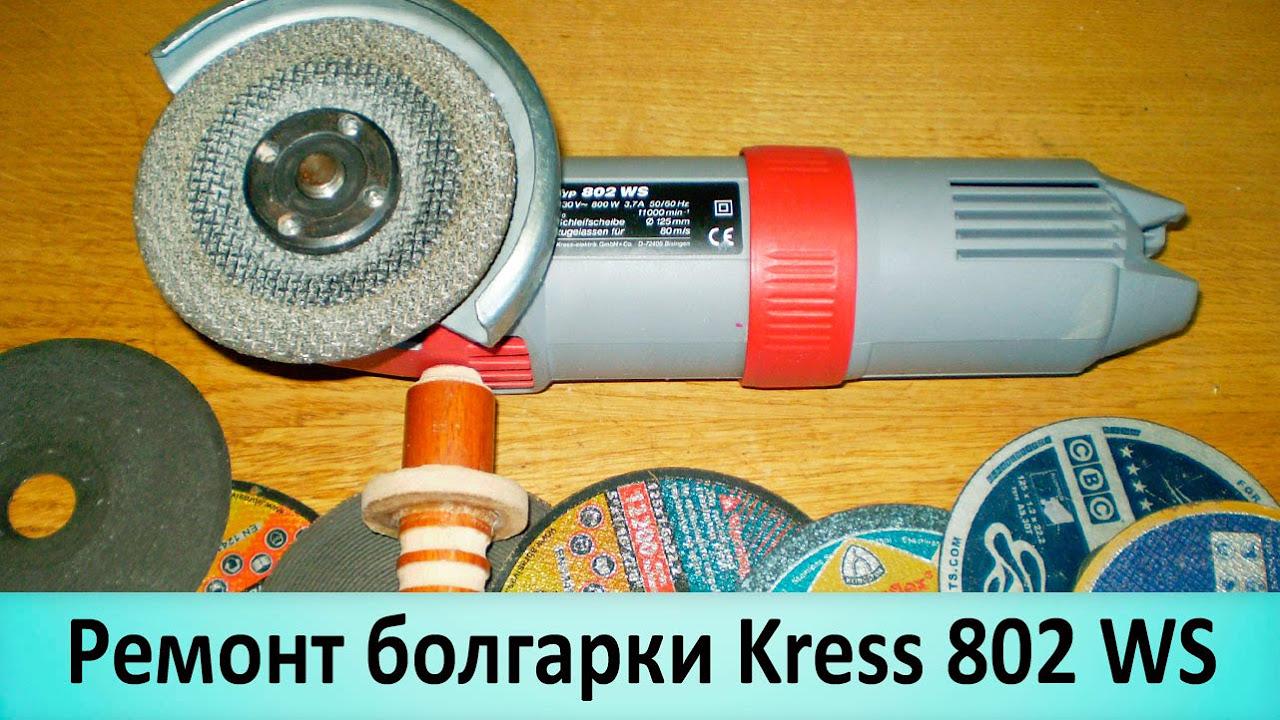 схема подключение болгарки