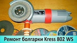 Ремонт болгарки Kress. Профилактика, мелкий ремонт