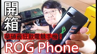 超狂電競手機!華碩ROG Phone超級大全配開箱、效能測試(ROG Phone Unboxing)【LPComment】