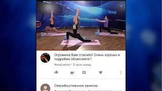 ВАШИ ОТЗЫВЫ! Йога Айенгара на timestudy.ru