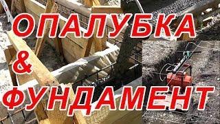 1.9 Строим дом. Изготов. опалубки и заливка фундамента.(ООО