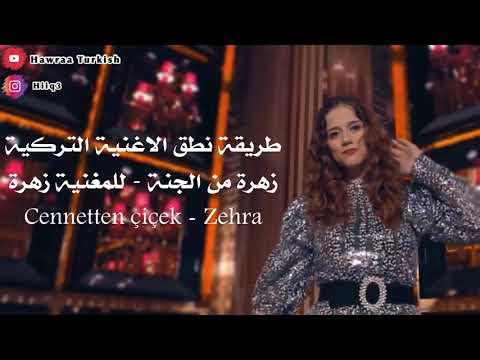 طريقة نطق أغنية زهرة من الجنة للمغنية زهرة – cennetten çiçek