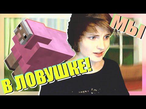 ЧИКИМАФИОЗНИК И Я ПОПАЛИ В ЛОВУШКУ | Minecraft #1