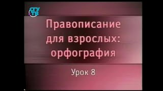 Русский язык. Урок 8. Слитное, раздельное и дефисное написание наречий