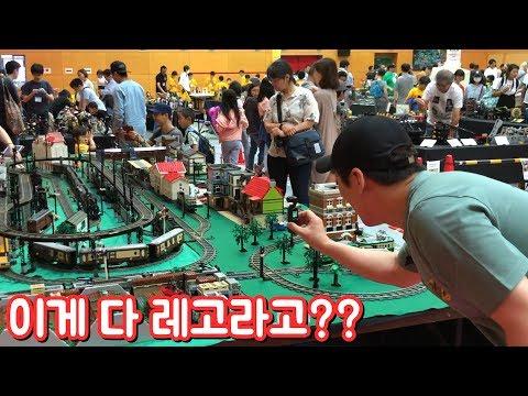 [Vlog] 전세계 신박한 레고 총집합! (JBF 2019)