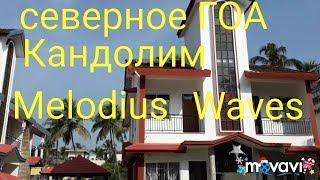 Отель Melodius Waves,  Северный ГОА, Кандолим.