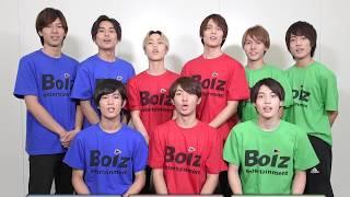 """「Boiz(ボイズ)チャンネル」では、Boiz entertainment メンバーの素..."