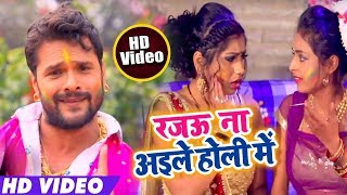 रजऊ ना अईले होली में Rajau Na Aaile Holi Me Khesari Lal Yadav Bhojpuri Holi Songs 2019