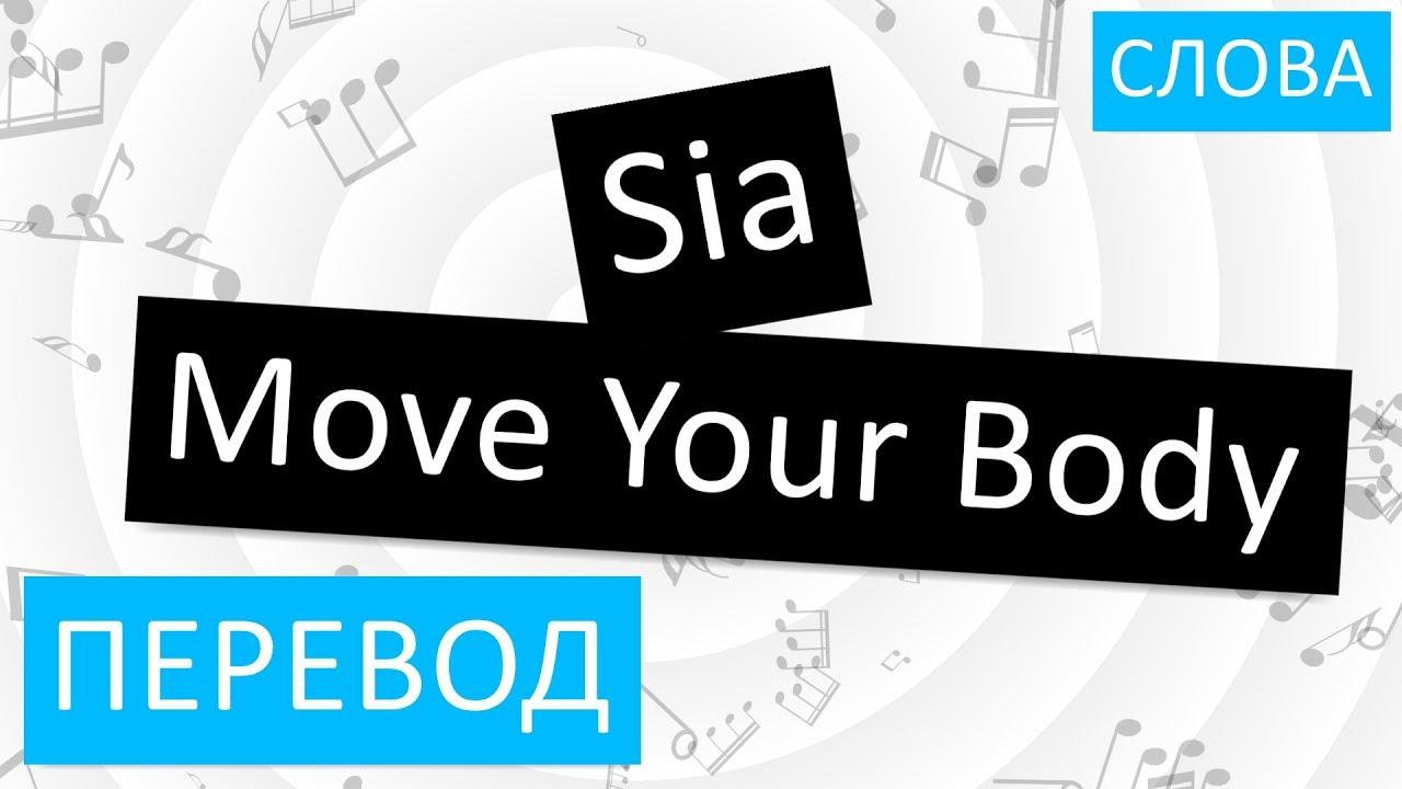 Sia - Move Your Body Перевод песни На русском Слова Текст - YouTube