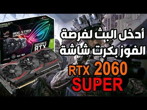 أدخل البث لفرصة الفوز بكرت شاشة RTX 2060 SUPER 😍