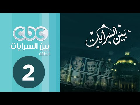 مسلسل بين السرايا الحلقة 2 كاملة HD 720p / مشاهدة اون لاين