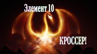 Фаер-шоу.Уроки поинга.Элемент 10!! КРОССЕР!!!!