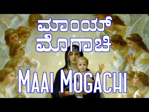 Maai Mogachi (Konkani Mother Mary Hymns)