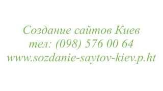 Создание сайтов Киев(http://sozdanie-saytov-kiev.p.ht Создание и разработка сайтов Киев; Реклама сайта в поисковике; SEO оптимизация сайта., 2013-04-22T17:14:43.000Z)