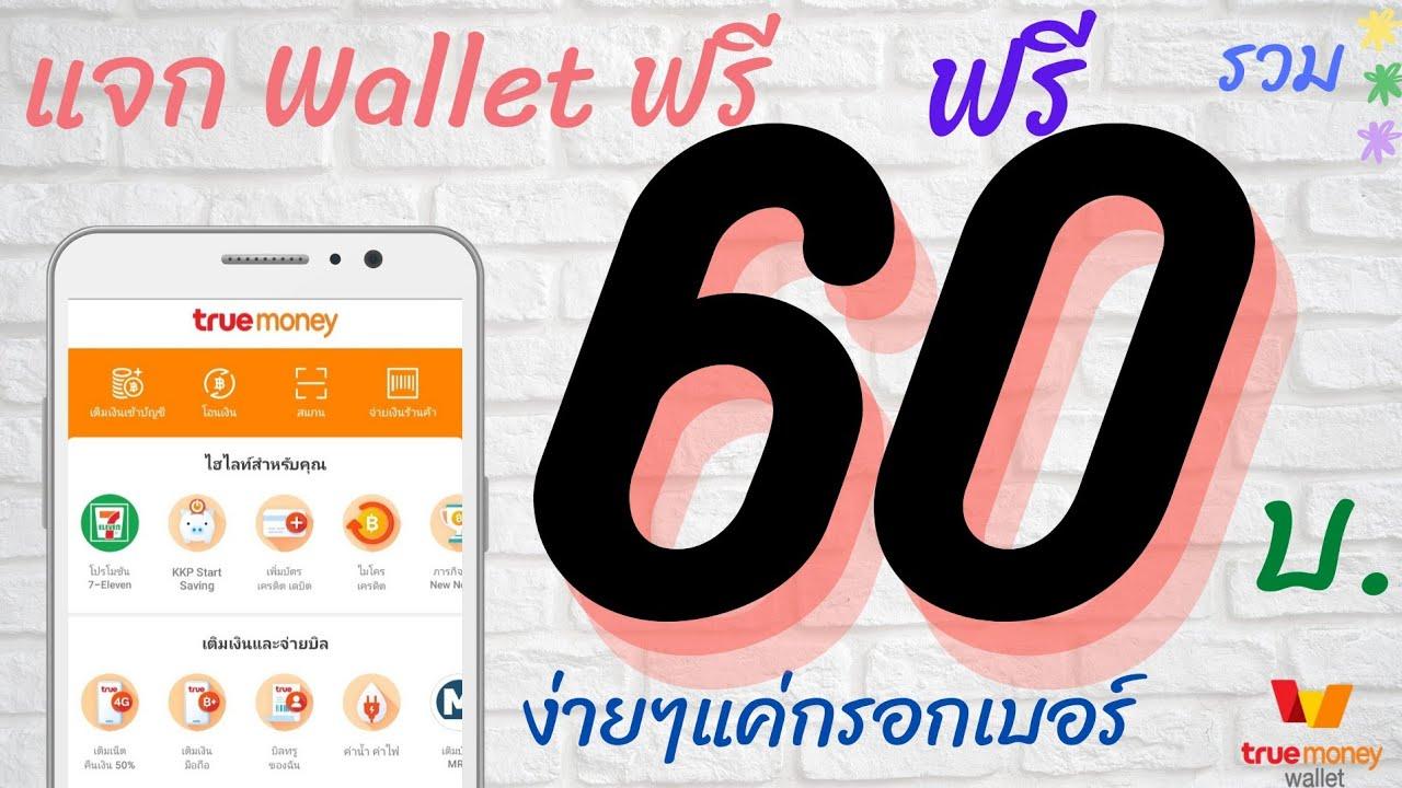 รับเงินเข้า Wallet ฟรี รวม 60 ง่ายๆ ไม่ต้องลงทุน