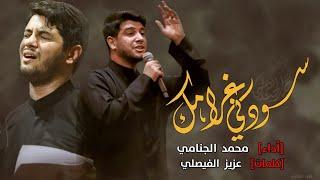 سودني غرامك | محمد الجنامي
