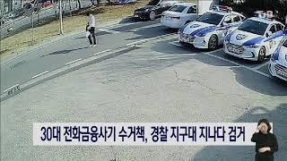 30대 전화금융사기 수거책, 경찰 지구대 지나다 검거| TJB 대전·충남·세종뉴스