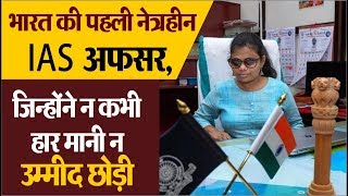 Pranjal Patil देश की पहली नेत्रहीन IAS Officer बनी, कुछ ऐसा रहा सफर