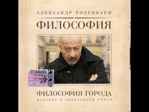 А. Розенбаум - Вальс на лебяжьей канавке (Аудио)