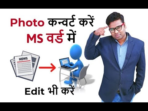jpg-to-word-converter-online-free-editable---computer-tips-&-tricks-everyone-should-know-hindi