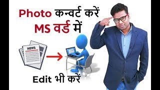 Jpg to Word Converter Online Free Editable - Computer Tips & Tricks Everyone Should Know Hindi