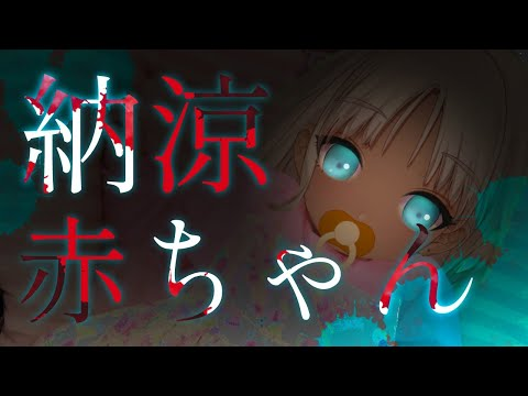 【検証】怖い話、語り手が赤ちゃんなら怖くない説【にじさんじ/轟京子】