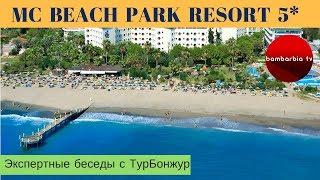 MC BEACH PARK RESORT 5*, ТУРЦИЯ, Аланья - обзор отеля | Экспертные беседы с ТурБонжур