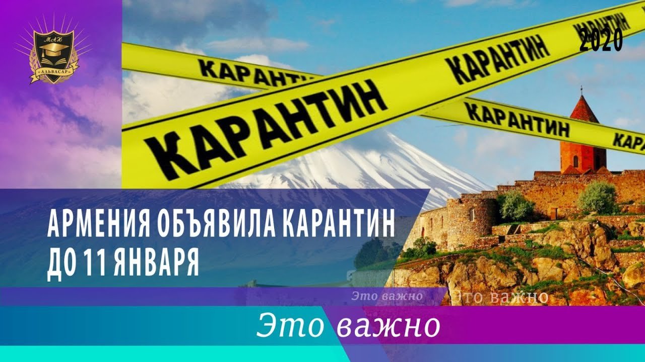 ЭТО ВАЖНО | Армения объявила карантин до 11 января  | 19.09.2020