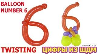 ЦИФРА 6 шестёрка ИЗ ДЛИННЫХ ШАРИКОВ ШДМ цифры из шаров своими руками TWISTING BALLOON NUMBER 6 six