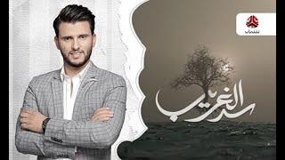 كم من عيون تصرخ لنا يكفي خلاص .. جديد حسين محب 2020 | اغنية  سد الغريب