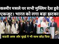 अब सऊदी अरब और OIC ने भी दे दिया भारत को बड़ा झटका| कश्मीर पर हो गए सभी एकजुट| Millat Times